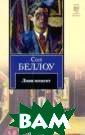 Лови момент Сол  Беллоу `Лови м омент` - одно и з ранних произв едений Сола Бел лоу, положивших  начало его бли стательному тво рческому пути.  Герой этого ром