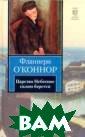 Царство Небесно е силою берется  Фланнери O'Кон нор Роман, не о днажды сравнива вшийся критикам и со