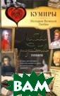 Любовь и злодей ство гениев С.  Ю. Нечаев В кни ге показаны не  самые красивые  эпизоды из жизн и таких признан ных гениев, как  Моцарт, Наполе он Бонапарт, Ча
