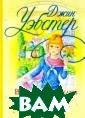 Веселые проделк и в школе Джин  Уэбстер Патти -  веселая, остро умная и озорная  девчонка. Она  всегда находит  выход из любых  ситуаций и вдох новляет своим п