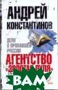 Агентство `Золо тая пуля`. Дело  о пропавшей Ро ссии Андрей Кон стантинов `Золо тая пуля` - это  петербургское  Агентство журна листских рассле дований, которо