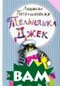 Тельняшка Джек  Петрушевская Л.  64 стр. Каждый , кто взял в ру ки книжку Л.Пет рушевской `Прик лючения Тельняш ки Джека`, и ма ленький, и взро слый читатель -
