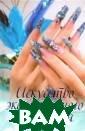 Искусство экскл юзивного маникю ра А. Г. Красич кова В этой кни ге вы найдете м ножество полезн ых советов по т ехнике выполнен ия современного  дизайна ногтей