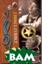 Стеклянный ключ  Дэшилл Хэммет  Самый известный  роман Дэшилла  Хэммета. Роман,  в котором жест кий и увлекател ьный сюжет `кру того детектива`  обрамляет весь