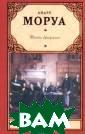 Жизнь Дизраэли  Андре Моруа Бен джамин Дизраэли , граф Биконсфи лд. Самый извес тный английский  политик XIX ве ка. Советник и  друг королевы В иктории, без по