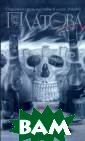 Странное происш ествие в сезон  дождей Платова  Виктория Евгень евна 480 стр. Е е жизнь не была  заурядной. Ее  смерть не стала  случайностью -  и дорога к это