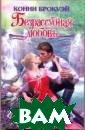 Безрассудная лю бовь: роман Бро куэй Конни 320  стр. Рейн Мерри к с рождения не  знал ни страха , ни жалости. С ама судьба пред назначила ему с тать отважным и