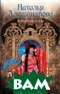 Китайская кукла  Наталья Алекса ндрова Давным-д авно в одной из  провинций Подн ебесной Империи  жил старый отш ельник. Он влад ел тайнами маги и и умел исцеля
