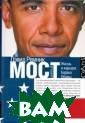 Мост. Жизнь и в осхождение Бара ка Обамы Ремник  Дэвид 688 с. П резидент США Ба рак Обама, кото рого иногда наз ывают `реинкарн ацией Авраама Л инкольна`, восх