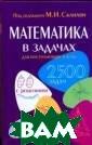 Математика в за дачах для посту пающих в вузы П од редакцией М.  И. Сканави Кни га содержит 250 0 задач по всем  разделам курса  математики, из учаемого в школ