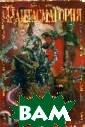 Фантасмагория.  Атлас волшебных  созданий, маги ческих существ  и сказочных мон сторов Джулия Б рюс Эта книга -  самый полный с правочник по св ерхъестественны