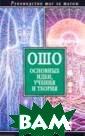 Ошо. Основные и деи, учения и т еория Л. Орлова  Книга посвящен а медитации - с истеме духовной  практики, прим еняющейся как д ля обеспечения  духовного роста