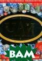 Чай. Иллюстриро ванная энциклоп едия В. Г. Мале вич Малевич Вал ентина Георгиев на - профессор- лингвист, жила  и работала в Ки тае и Южной Кор ее. Изучение ку