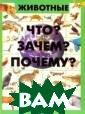 Животные. Что?  Зачем? Почему?  Д. И. Ермакович  Нашу планету н аселяет множест во животных. Од ни из них живут  на суше, други е - обитают в м орях и океанах,