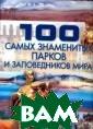 100 самых знаме нитых парков и  заповедников ми ра Т. Л. Шереме тьева Настоящее  издание - свое образный путево дитель по извес тным паркам и з аповедникам, ра