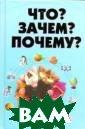 Что? Зачем? Поч ему? Е. О. Хоми ч, М. Н. Якушев а Как появилась  Земля? Что так ое комета? Когд а появились пер вые животные? К акую пользу при носят растения?