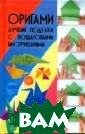 Оригами. Лучшие  поделки с поша говыми инструкц иями В. В. Корн ева, В. О. Само хвал Оригами —  это одно из наи более доступных  творческих зан ятий: для того