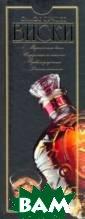 Виски. Самое лу чшее Д. И. Ерма кович В настоящ ем издании цени тели виски найд ут описание тех нологии произво дства напитка,  его типы, истор ию возникновени