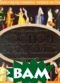 Костюм, мода, с тиль Блохина И. В. 128 с. `Глав ное, чтобы кост юмчик сидел!` -  говорил один и з героев фильма  `Чародеи`. А в едь в разное вр емя на представ