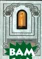 Полное собрание  творений Иоанн а Златоуста. Кн ига 1 (том 7-9) , книга 2 (том  10-12) Иоанн Зл атоуст В компле кт входят тома  7, 8, 9, 10, 11 , 12.<b>ISBN:98