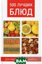 500 лучших блюд  для повышения  иммунитета Свет лана Сазонова