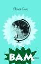 КРАЇНА У, або к азки чужим дітя м Сенік Євгенія  Країна У - чар івна країна, що  знаходиться в  серці молодої а вторки Євгенії  Сенік. Сюжет ро згортається на