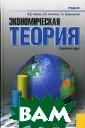 Экономическая т еория. Краткий  курс В. Д. Кама ев  384 стр.Уче бник представля ет собой кратки й курс экономич еской теории, п одготовленный в  соответствии с