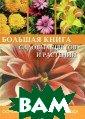 Большая книга с адовых цветов и  растений. Осно вы выращивания  и ухода Надь А. , Балаж Э. 160  стр.Для того чт обы цветы и дру гие растения вс егда были здоро