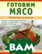 Готовим мясо  В анина Т. М. 80  стр.Мясо — один  из ценнейших п родуктов питани я, оно обладает  прекрасными ку линарными свойс твами. Однако т радиционно русс