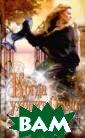 Когда уходит Ос ень Фостер Эми  С. 352 с.В горо дке Авенинге, в озникшем много  лет назад при с транных обстоят ельствах, и в н аши дни происхо дят загадочные