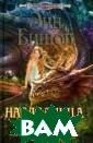 Наследница Тене й Бишоп Энн 606  с.Род веками ж дал прихода Кор олевы, обладающ ей неограниченн ым могуществом,  живого воплоще ния магии, кото рая положит кон
