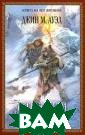 Дети Земли. Кни га 4. Путь чере з равнину Ауэл  Джин М. 720 с.Э та захватывающа я сага о жесток ом и прекрасном  древнем мире п ринесла ее авто ру Джин Ауэл вс