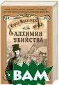 Алхимия убийств а Макклири К. 4 12 с.Всемирная  выставка 1889 г ода в Париже мо гла обернуться  кошмаром. От ру к неуловимого у бийцы один за д ругим гибли люд