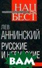 Русские и нерус ские Аннинский  Л. А. 336 с.Кни га известного п исателя, публиц иста, ведущего  телевизионных п ередач Льва Анн инского — о мес те России и рус