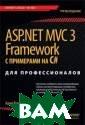ASP.NET MVC 3 F ramework с прим ерами на C# для  профессионалов . 3-е издание Ф римен А., Санде рсон С. 672 с.  ASP.NET MVC 3 F ramework предст авляет собой по