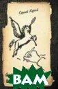 Оседлать Пегаса , или Как писат ь стихи: пособи е для начинающе го поэта Курий  Сергей 222 с.Эт а книга приоткр оет дверь в уди вительный мир п оэзии, обучит о