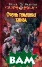Очень полезная  книга Федотова  Юлия Викторовна  375 с.Никому н е дано предугад ать, как сложит ся его жизнь. В от, к примеру,  Иван Васильевич  Степной, студе