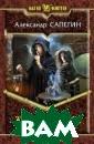 Жестокая сказка  Сапегин Алекса ндр Пвлович 344  с.Магические м иры совсем не п охожи на добрые  сказки, которы е рассказывают  в детстве. Расс казчики забываю