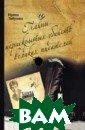 Тайны нераскрыт ых убийств вели ких писателей Л обусова Ирина 2 50 с.В книге ре чь идет о загад очных смертях в еликих русских  писателей, судь бы которых стал