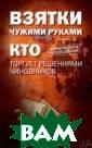 Взятки чужими р уками: кто торг ует решениями ч иновников Сокол ова Александра  Ивановна