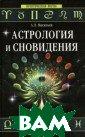Астрология и сн овидения. Магия  Луны Васильев  А. Л. 288 с.<P> Луна — небольшо е космическое т ело по сравнени ю с большинство м планет. Однак о из-за близост