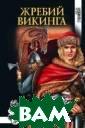 Жребий викинга  Сушинский Б. И.  416 с. В основ у нового истори ко-приключенчес кого романа «Жр ебий викинга» и звестного писат еля, лауреата м еждународных ли