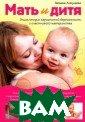 Мать и дитя. Эн циклопедия гарм оничной беремен ности и счастли вого материнств а   Аптулаева Т . Г. 1216 с. Эт а энциклопедия  объединяет сраз у две книги Тат