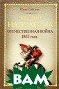 Победить Наполе она. Отечествен ная война 1812  года Соболева И . А. 560 с. `Ру сские не могли  бы без стыда ра скрыть славной  книги своей ист ории, если бы з