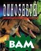 Динозавры.  Гар дом Тим, Милнер  Анжела 140 стр .Здесь вы найде те результаты с амых последних  исследований, б лагодаря которы м можно еще бли же познакомитьс