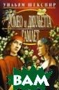 Ромео и Джульет та. Гамлет Уиль ям Шекспир 272с тр.Уильям Шексп ир на протяжени и столетий явля ется одним из с амых любимых и  читаемых писате лей во всем мир