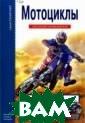 Мотоциклы. Сери я: Узнай мир Г.  Т. Черненко  9 6 стр.Мотоцикл  существует уже  более 120 лет,  и за этот долги й срок он проше л путь от прими тивной двухколе