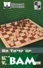Шахматы. Уроки  стратегии. Сери я: Шахматный ун иверситет Ян Ти мман  264 стр.Н овая книга знам енитого голланд ского гроссмейс тера, многолетн его претендента