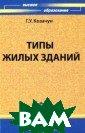 Типы жилых здан ий. Серия: Высш ее образование  Г. У. Козачун   398  стр.В учеб ном пособии дае тся понятие о з даниях и сооруж ениях, рассматр иваются формиро