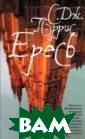 Ересь.  Heresy.  Серия: Историч еский детектив  С. Дж. Пэррис 5 60 стр.Великий  Джордано Бруно,  спасаясь от ин квизиции, бежит  в Англию. В эт ой стране, где